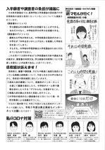多忙解消SP 2p(No.23)