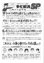 多忙解消SP 1p(No.1)