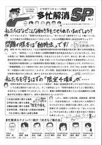 多忙解消SP 1p(No.5)