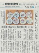 2020年3月22日 南日本新聞の掲載記事