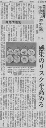 2020年4月3日 南日本新聞の掲載記事