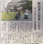 2019年4月11日 南日本新聞の掲載記事