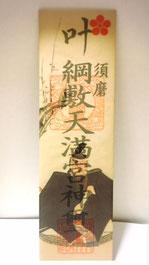 「叶う御札」全ての願いの成就を祈願致しております。   当神社の社宝として伝わる掛け軸の天神様が描かれております
