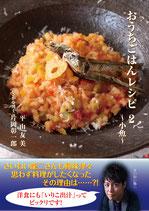 平山友美『おうちごはんレシピ2 ~小魚~』