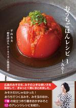 平山友美 『おうちごはんレシピ1~みそ~』