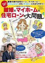 斎藤善徳『離婚とマイホームと住宅ローンの大問題』