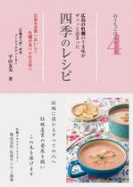 平山友美『おうちごはんレシピ4 広島の牡蠣のうま味がギュッと詰まった四季のレシピ』