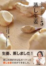 平山友美『おうちごはんレシピ5 蒸し生姜』