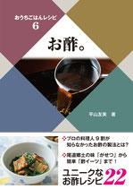 平山友美『おうちごはんレシピ6 お酢。』