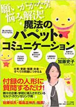 『願いが叶う!悩み解決!魔法のパペットコミュニケーション』サンマーク出版