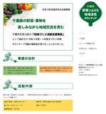 千葉市野菜ソムリエ地域活性ボランティアHP作成例デザイン制作サイト