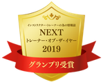 Nextトレーナー・オブ・ザ・イヤー2019グランプリ受賞
