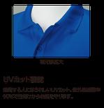 お得な個人ネームパックのポロシャツ00302の襟元