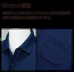 お得な個人ネームパックのポロシャツ00330の襟元