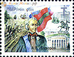 Марка с портретом А. В. Суворова. Худ. Яна Гуцул, 2008 г.  / Stamp from it with a portrait of A. V. Suvorov. Artist Yana Gutsul, 2008