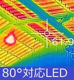 80℃対応LED 高温輻射熱対策LED