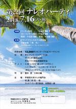 2018.7.16 ナレオパーティー