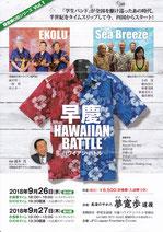 2018.9.26~9.27早慶バトル松山