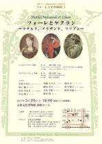 岡本佐紀子 フランス歌曲協会 フォーレとケクラン ピアノ 5月20日