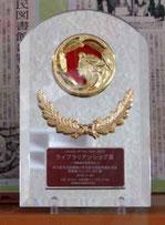 ライブラリアンシップ賞