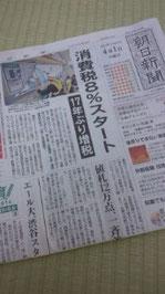 ☆今朝の朝日新聞☆