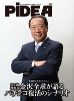 業界誌ピデア9月号で特集されました。