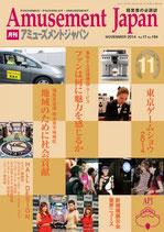 業界誌アミューズメントジャパン11月号に掲載されました。