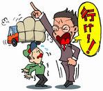 自動車運送事業者に対する荷主の無理な要求