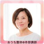 松井式気功整体講座認定講師「浜中亜季」