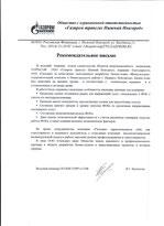 Рекомендательное письмо Газпром Трансгаз