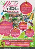 第8回ウクレレピクニック in Hawaii