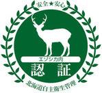 エゾシカ肉認証制度のロゴマーク
