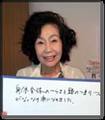 大阪の整体院ボディーケア松本への喜びの声,肩こり