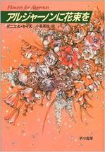 『アルジャーノンに花束を』(早川書店)
