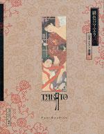第一画集「緋色のマニエラ」(1998年)