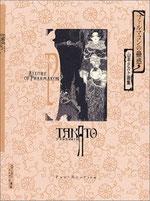 第三画集「ファルマコンの蟲惑」(2004年)