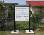 出羽島環境保護看板