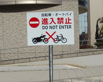駐輪場看板