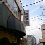 赤塚国際ゲストハウスの看板