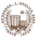 Halau Na Pua O Hawai'i
