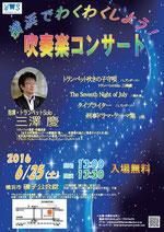 2016年コンサート