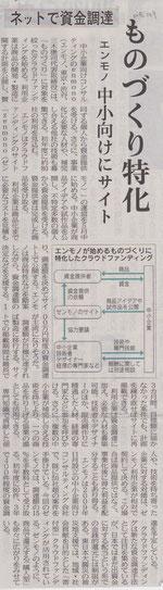 日経産業新聞 記事