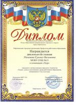 """Диплом II степени в номинации """"Хор"""""""