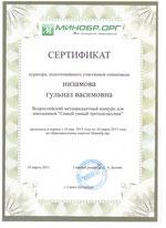 Сертификат МИНОБР.ОРГ