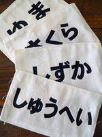★オリジナルゼッケン 525円〜