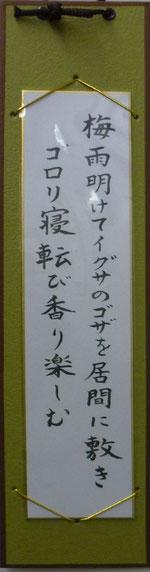 短歌1    14期 松本紀久雄