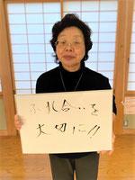 小野寺英子 日形 花泉 一関 日形ボランティアかたくりの会 代表