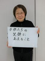 佐藤ヤス子 藤沢 増沢神楽保存会 会員