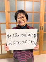 熊谷孝子 日形 花泉 一関 日形ボランティアかたくりの会