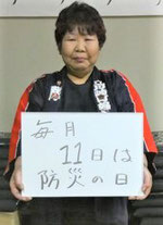 小野寺さち子 川崎町婦人消防協力隊 隊長